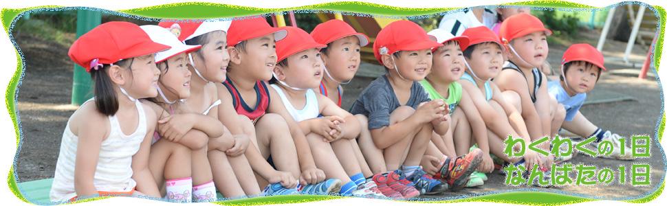 幼稚園の1日のイメージ